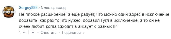 отзыв от Sergey888