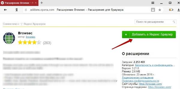 кнопка установить в яндекс браузер