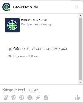 форма связи с browsec в facebook
