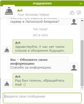 общение с саппортом browsec